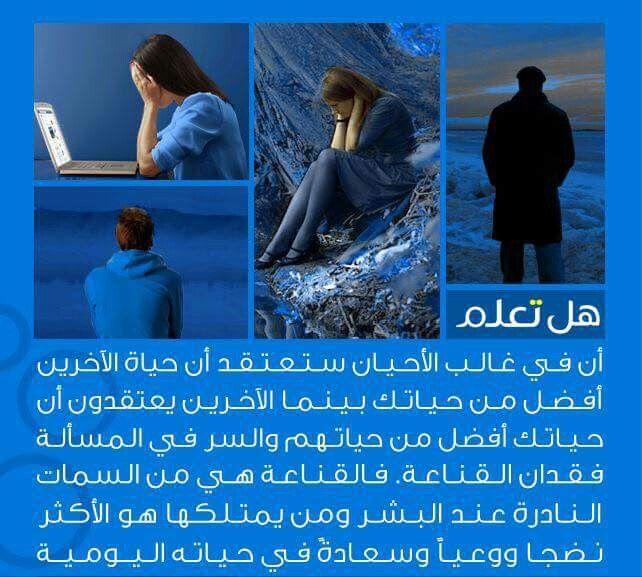 هل تعلم Life Quotes Arabic Quotes Arabic English Quotes