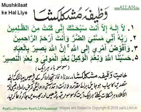 wazifa-for-difficulties_har-mushkil-ka-hal-061216-#yaALLAHpictures