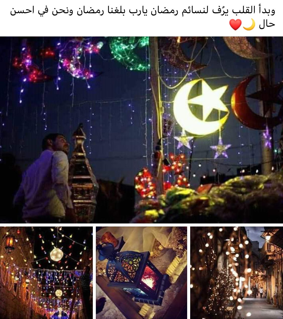 Pin By صورة و كلمة On رمضان كريم Ramadan Kareem Ramadan Kareem Ramadan Faith Inspiration