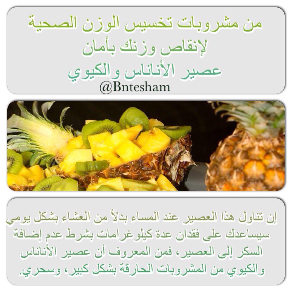 مشروب سحري لتخسيس الوزن Fruit Benefits Health Diet Food