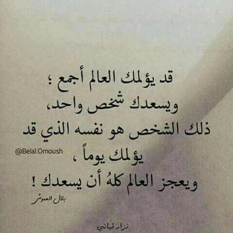 نزار قباني Words Quotes Wisdom Quotes Life Postive Quotes