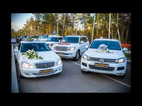 прокат авто новосибирск на свадьбу