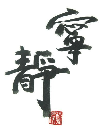 Chinese Calligraphy \