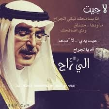 قصائد بدر بن عبدالمحسن بحث Google Arabic Quotes Best Quotes Lyric Quotes