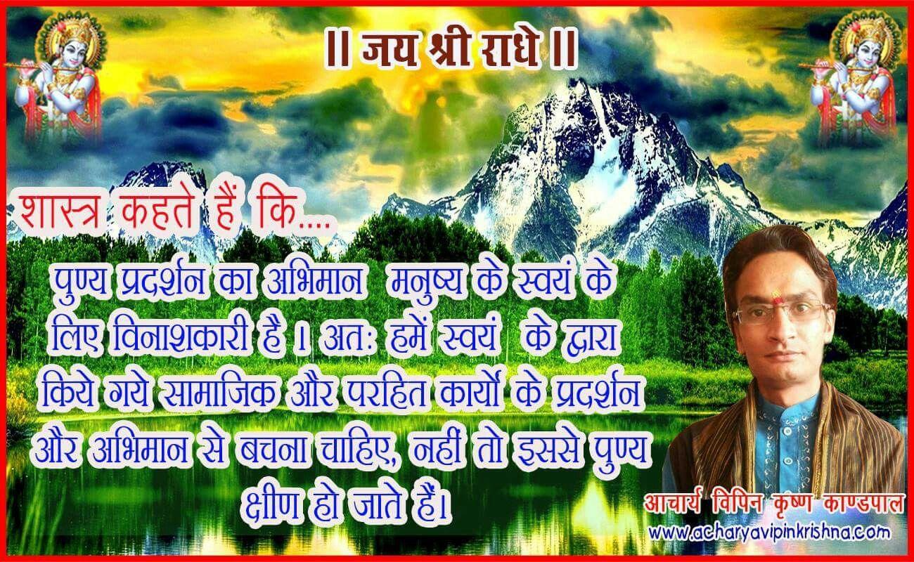 suvichar shasravani hinduism vedas puran sanskar sanskriti hinduism