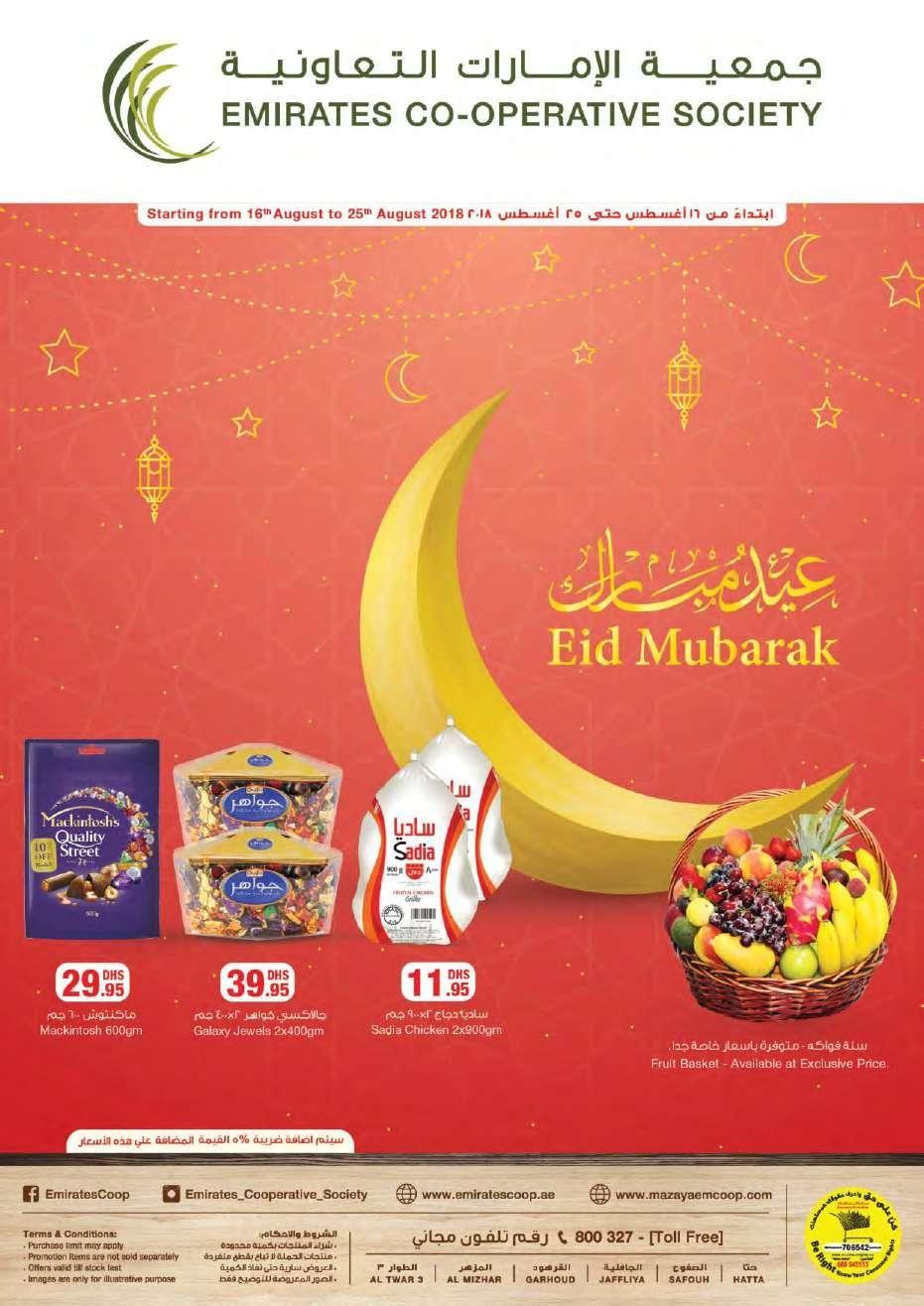 Eid mubarak emirates cooperative society with highly
