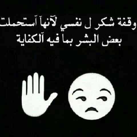 Fashion Arabic Style Illustration Description وقفة شكر لنفسى Read More Funny Arabic Quotes Pretty Quotes Circle Quotes