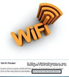Бесплатный интернет (Бесплатные точки доступа Wi-Fi.).