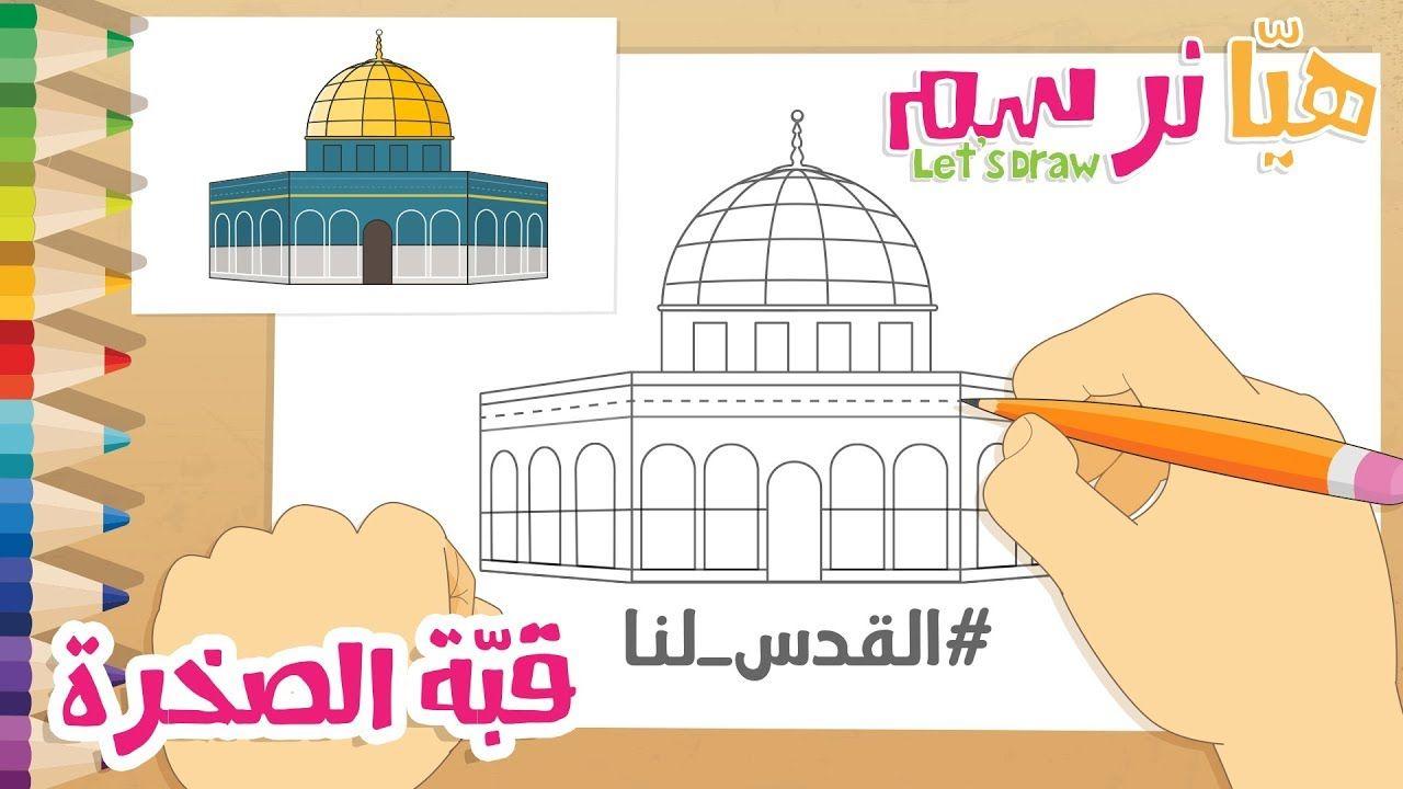 هي ا نرسم مصلى قب ة الص خرة في المسجد الأقصى المبارك تعلم الرسم التلو Landmarks Let It Be