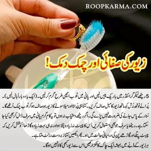 Pin By Farah Malik On Tips In Urdu Beauty Tips In Urdu Daily Hacks Beauty Tips For Skin