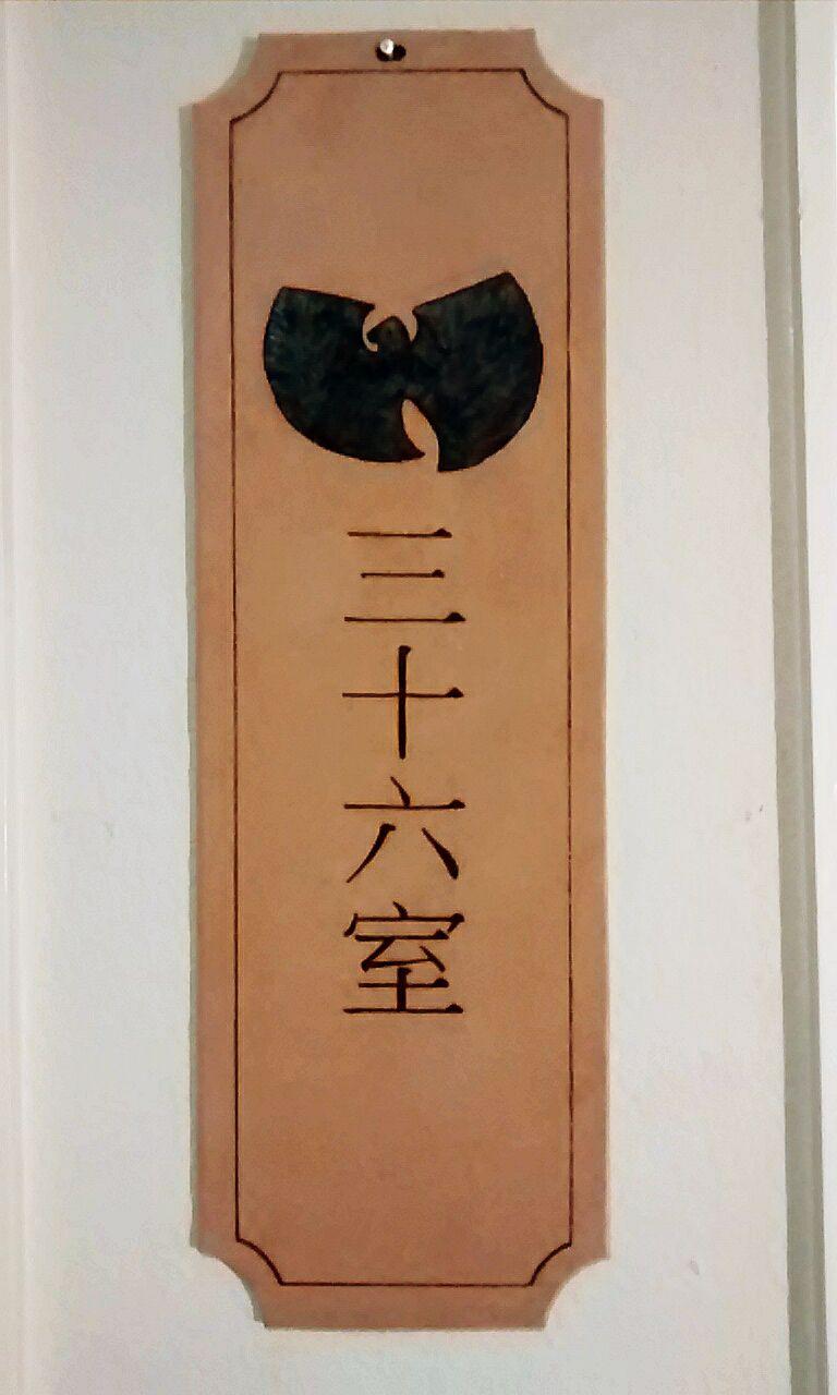 Wu tang tiger style pinterest wu tang and wu tang clan wu tang pooptronica