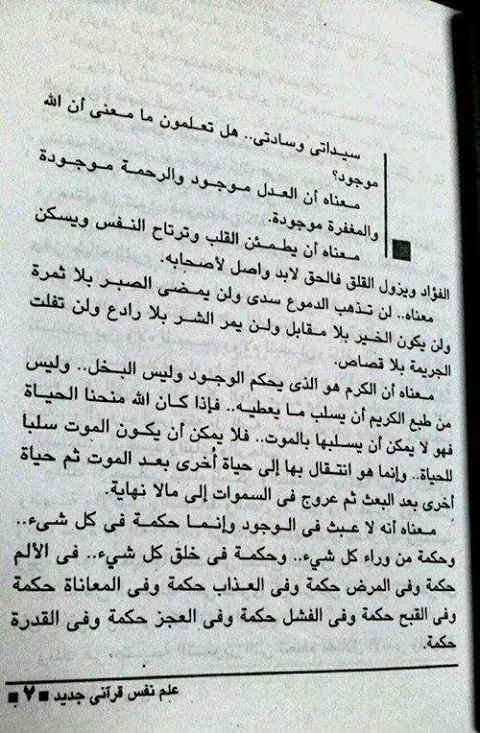 Yasmina 4s Quran Quotes Quotes Words