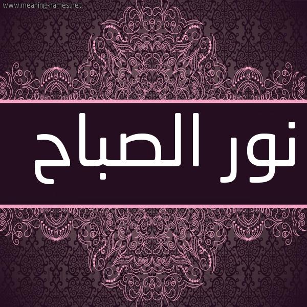 زخرفة اسم نور الصباح برنامج زخرفة الأسماء والحروف والرموز الممي زة