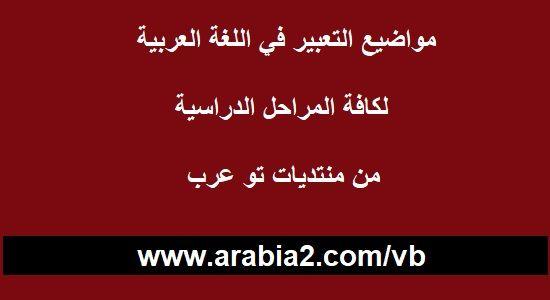 مقدمة و خاتمة لمواضيع التعبير في اللغة العربية Http Lnk Al 6wsu Arabia2comvb Arabic Calligraphy Lockscreen