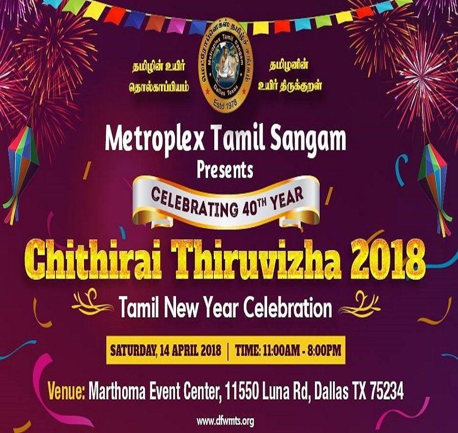 Mts chithirai thiruvizha 2018