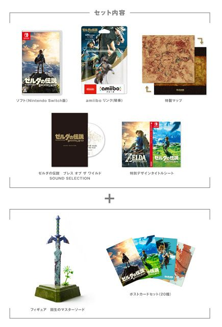 Legend Of Zelda Breath Of The Wild Deluxe Collection Japanese
