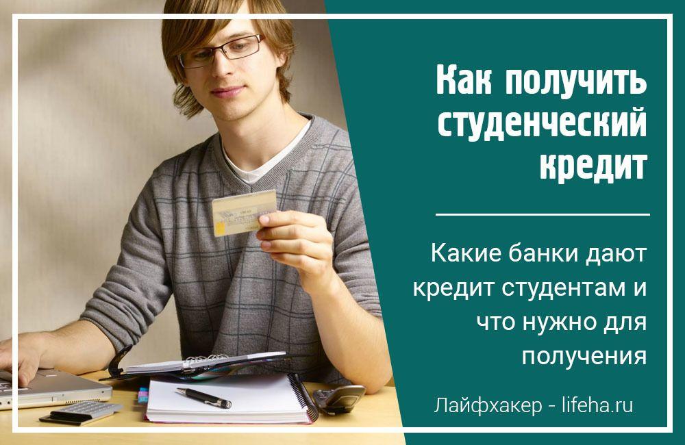 дают ли кредиты студентам