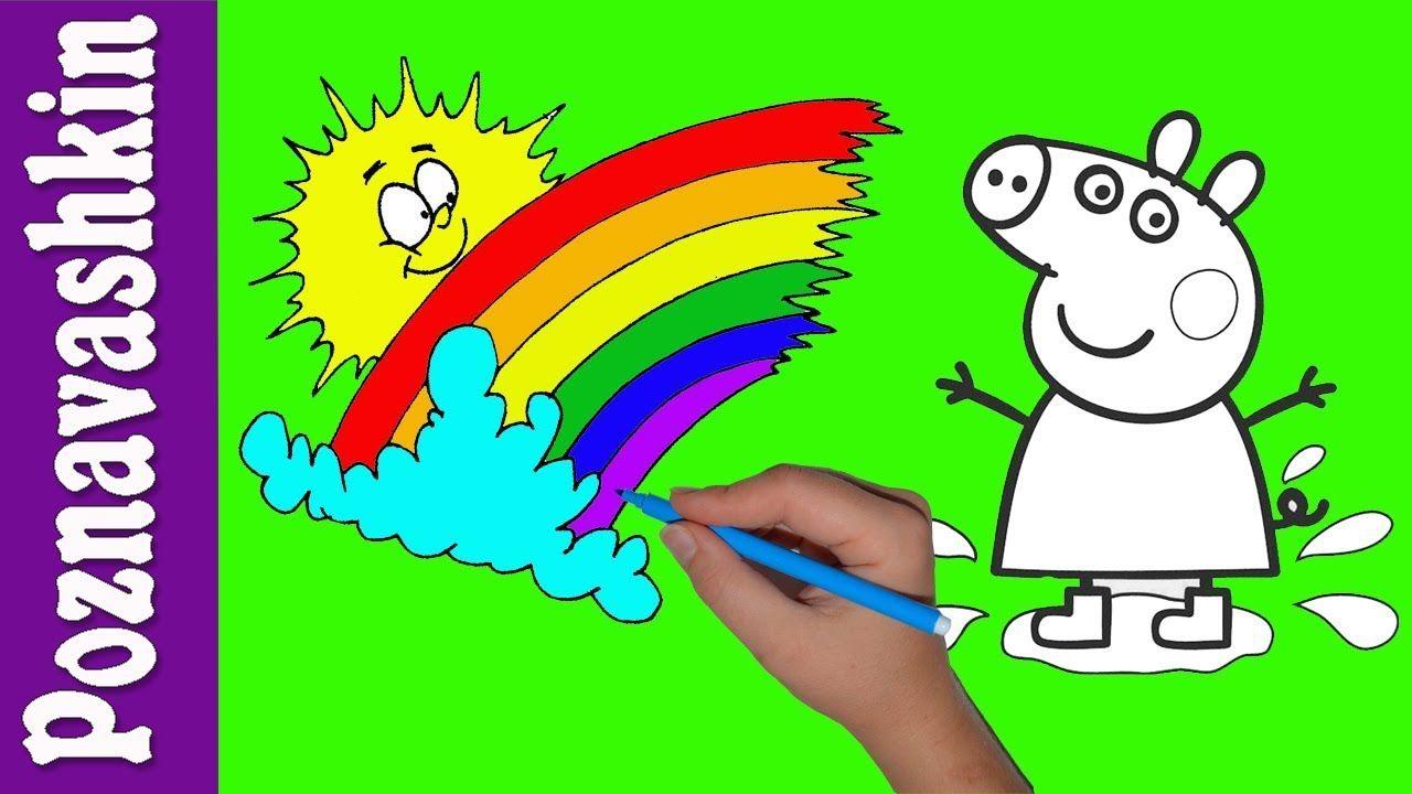 УЧИМ ЦВЕТА | Раскраска СВИНКА ПЕППА для детей | учим цвета ...