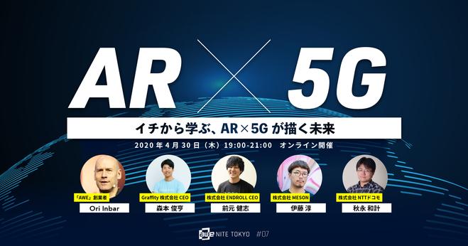 世界最大のARコミュニティAWE Niteの東京支部であるAWE Nite Tokyoは、4月30日にトークイベント『イチから学ぶ、「AR×5G」が描く未来』を開催した。初のオンライン開催だったが、connpassでイ […]