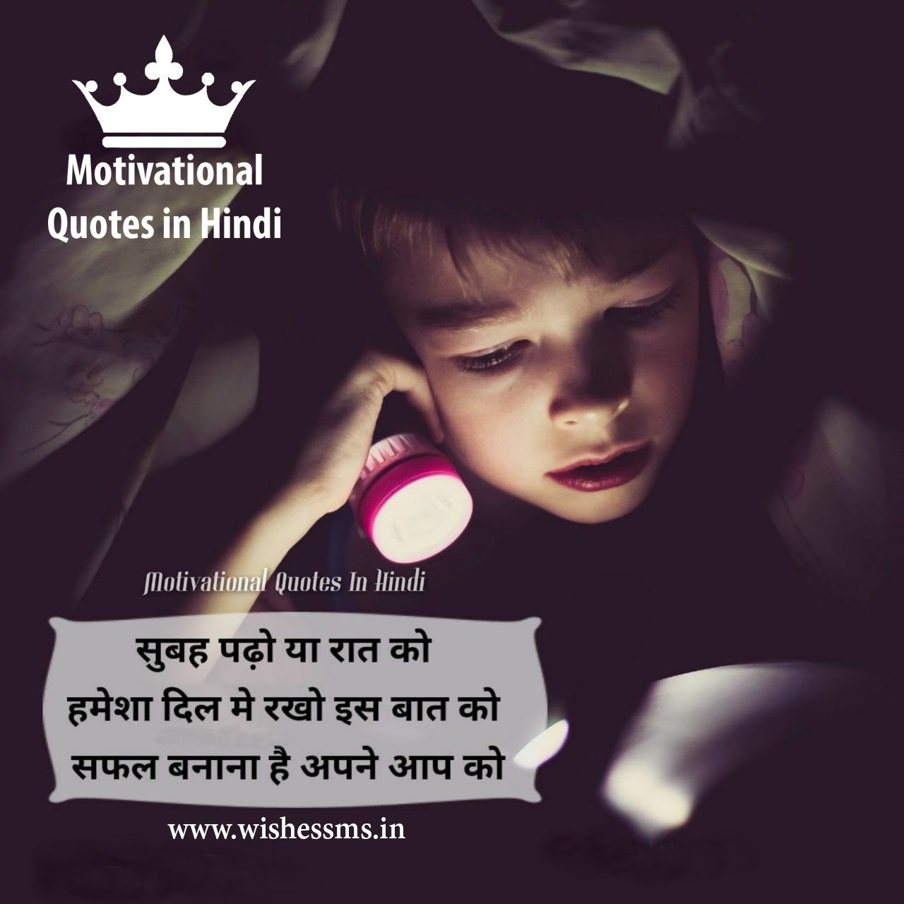 Motivational Pictures For Success In Hindi For Student Motivational Pictures For Success Motivational Quotes Motivational Quotes For Students
