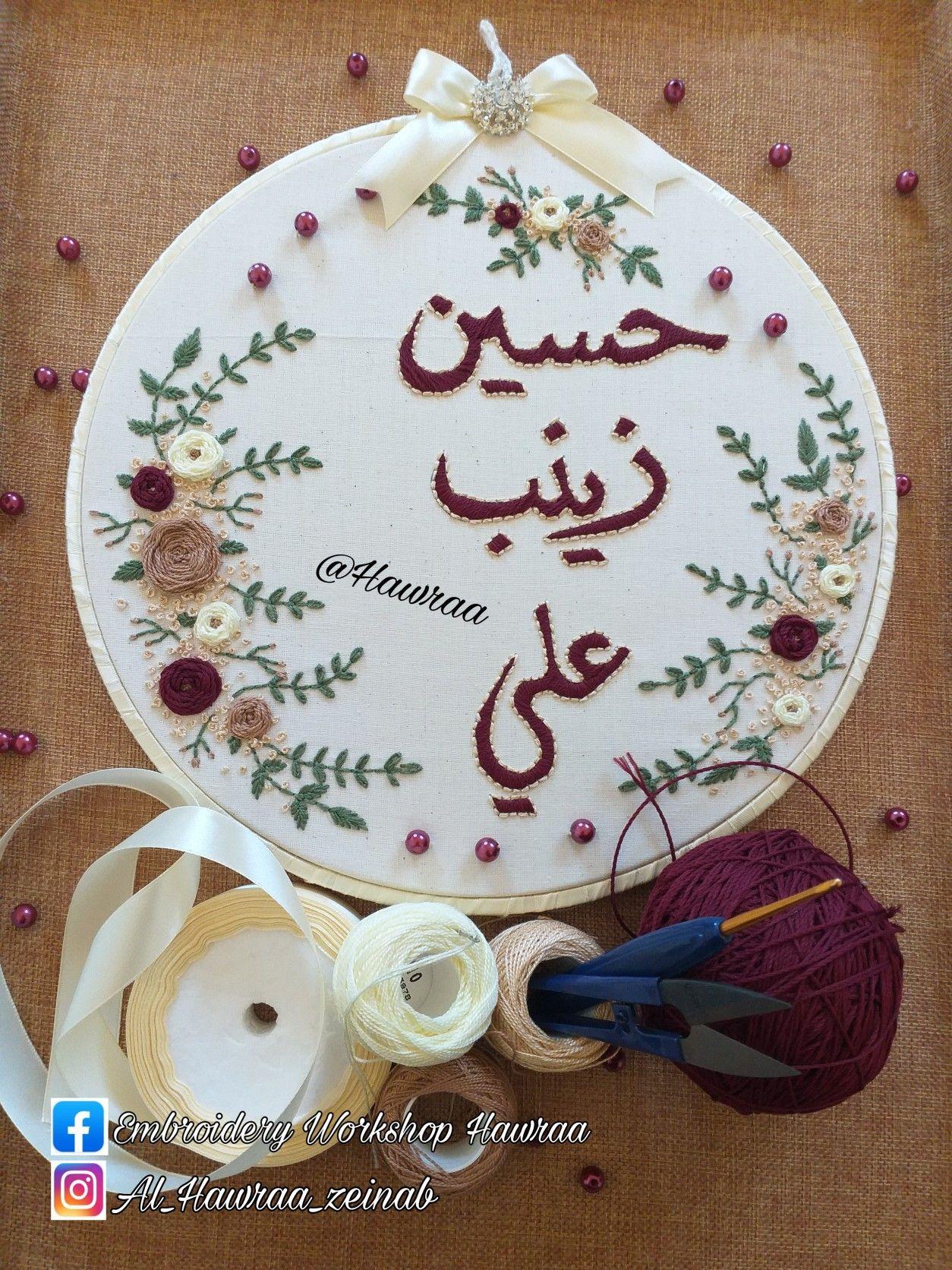 تطريز يدوي اسماء افراد العائلة على الطارة Embroidery Workshop Embroidery Hand Embroidery
