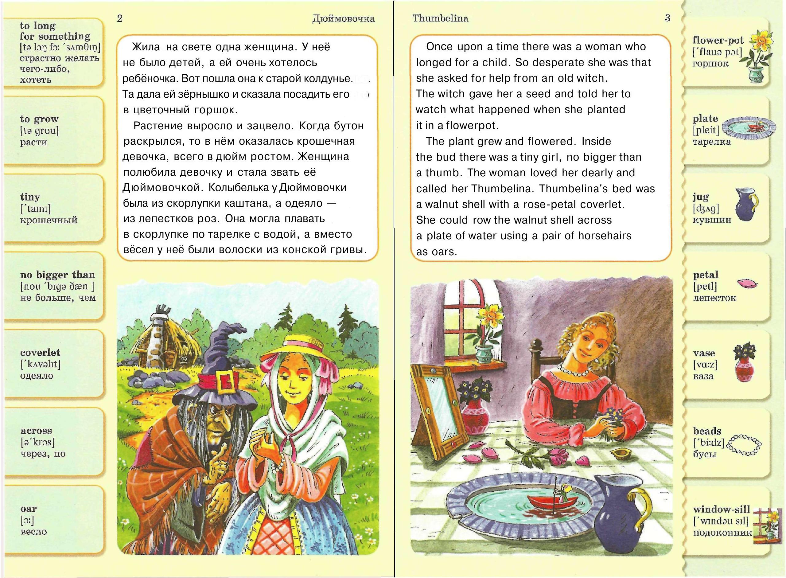 Dyuymovochka
