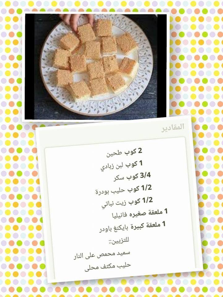 كيكة الرمل Oreo Cheesecake Sweets Recipes Yogurt Cake