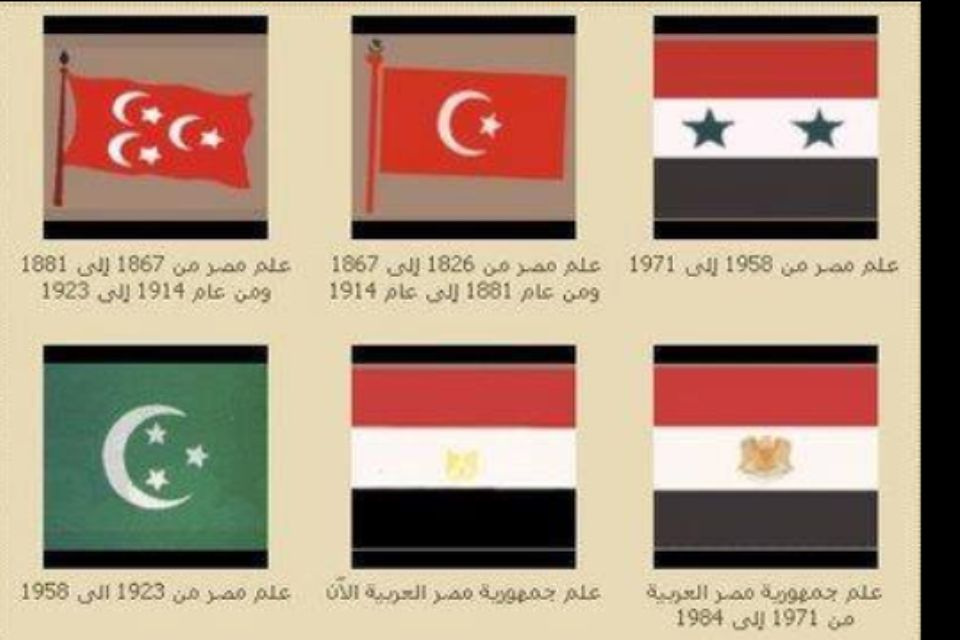 اعلام مصر Egypt S Flags Egypt History Egyptian Flag Old Egypt