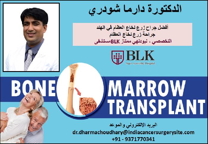 د دارما شودري أفضل جراح زراعة نخاع العظام في الهند Surgeon Doctor Bone Marrow Oncologists
