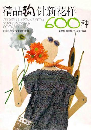 600 узоров вязания крючком (Китай) - Lita Zeta - Веб-альбомы Picasa