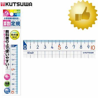 楽天市場 クツワ 算数定規 10cm Hs10a 教科書の内容に準じた学習ができる定規です Stad スタッド 学童文具 筆記具 鉛筆 分度器 定規 ぶんぐる 分度器 筆記具 算数