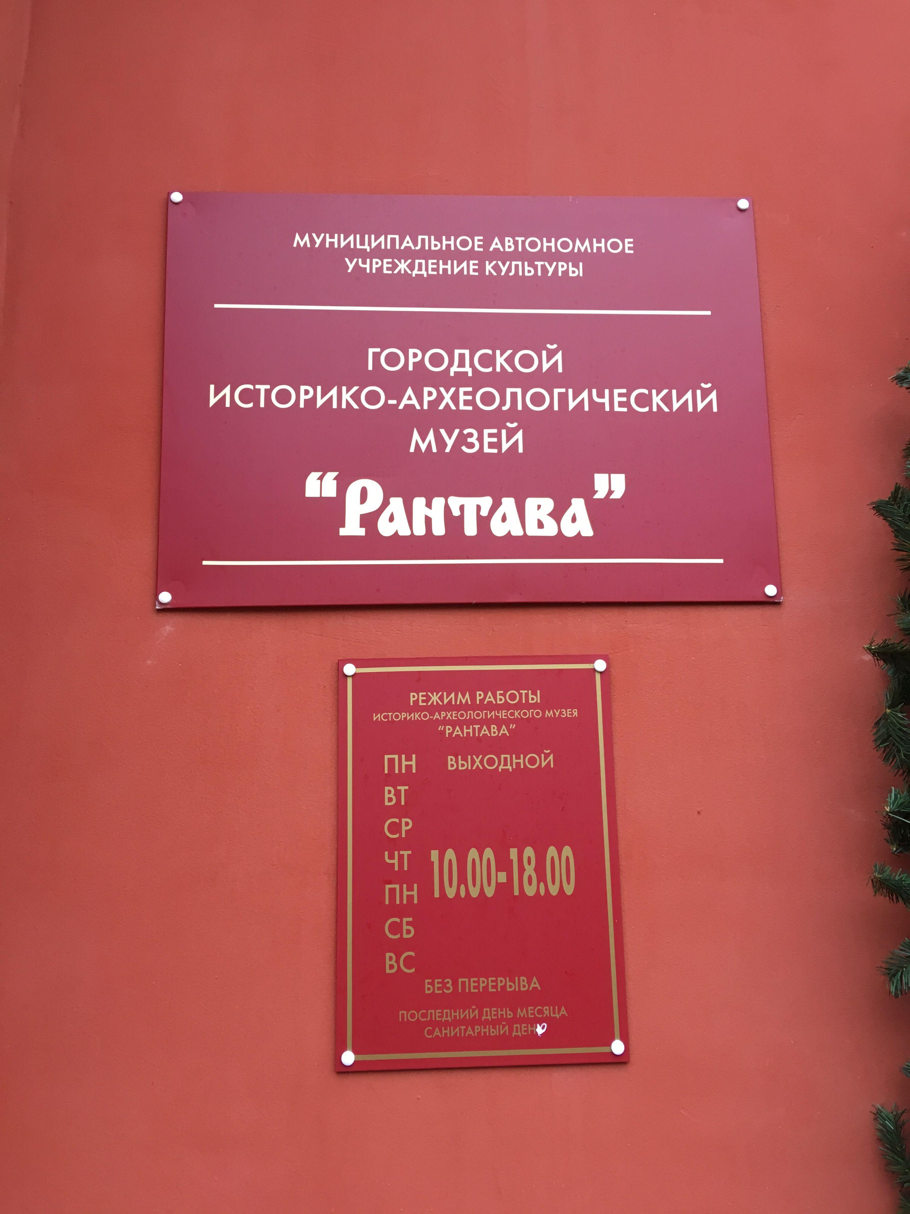 Музей Рантава