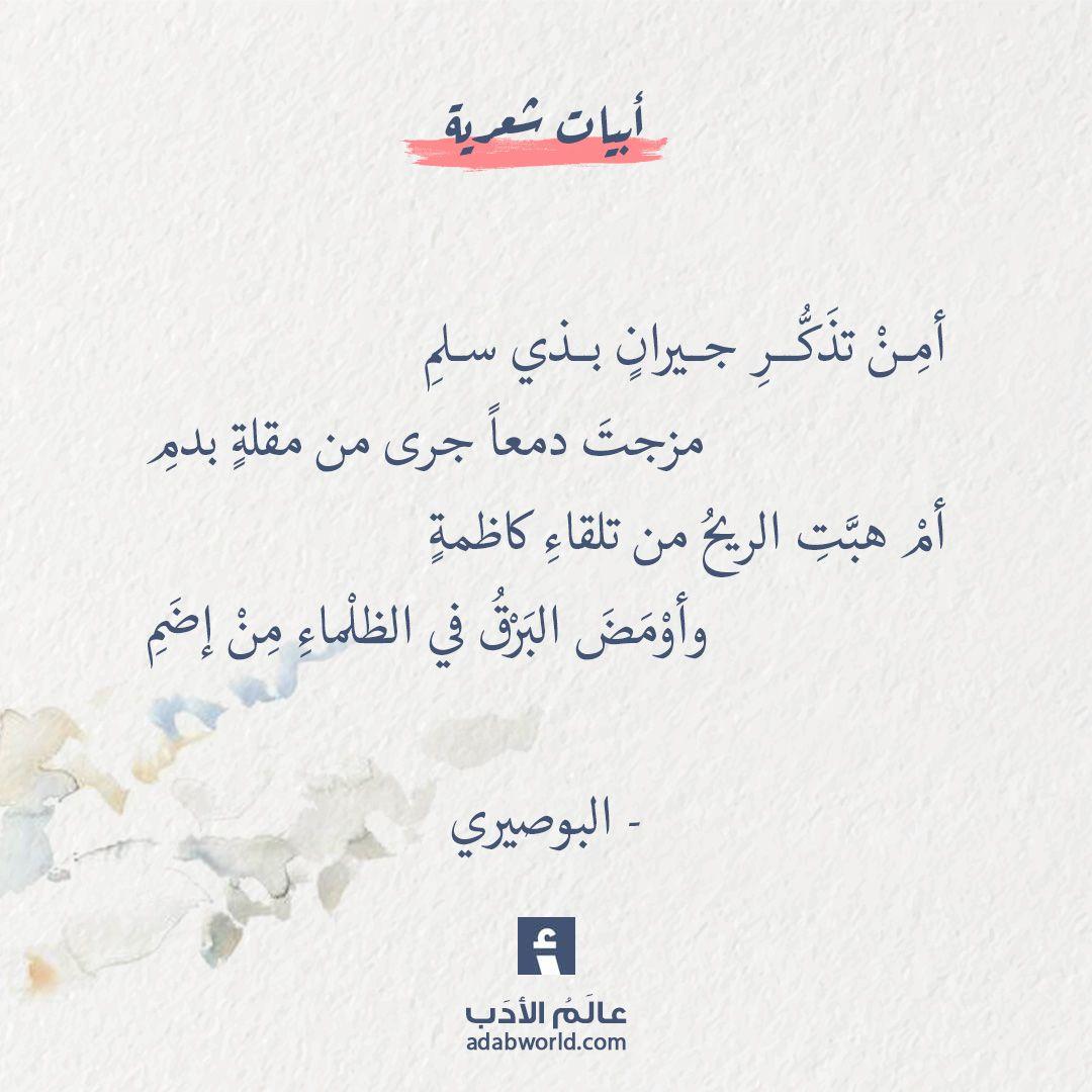 إذا شاب رأس المرء محمود سامي البارودي عالم الأدب Words Quotes Spirit Quotes Romantic Quotes