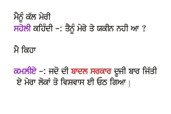 Funny Punjabi Girl Status For Whatsapp Funnystatus Funnyquotes Punjabijokes Gaganmasoun
