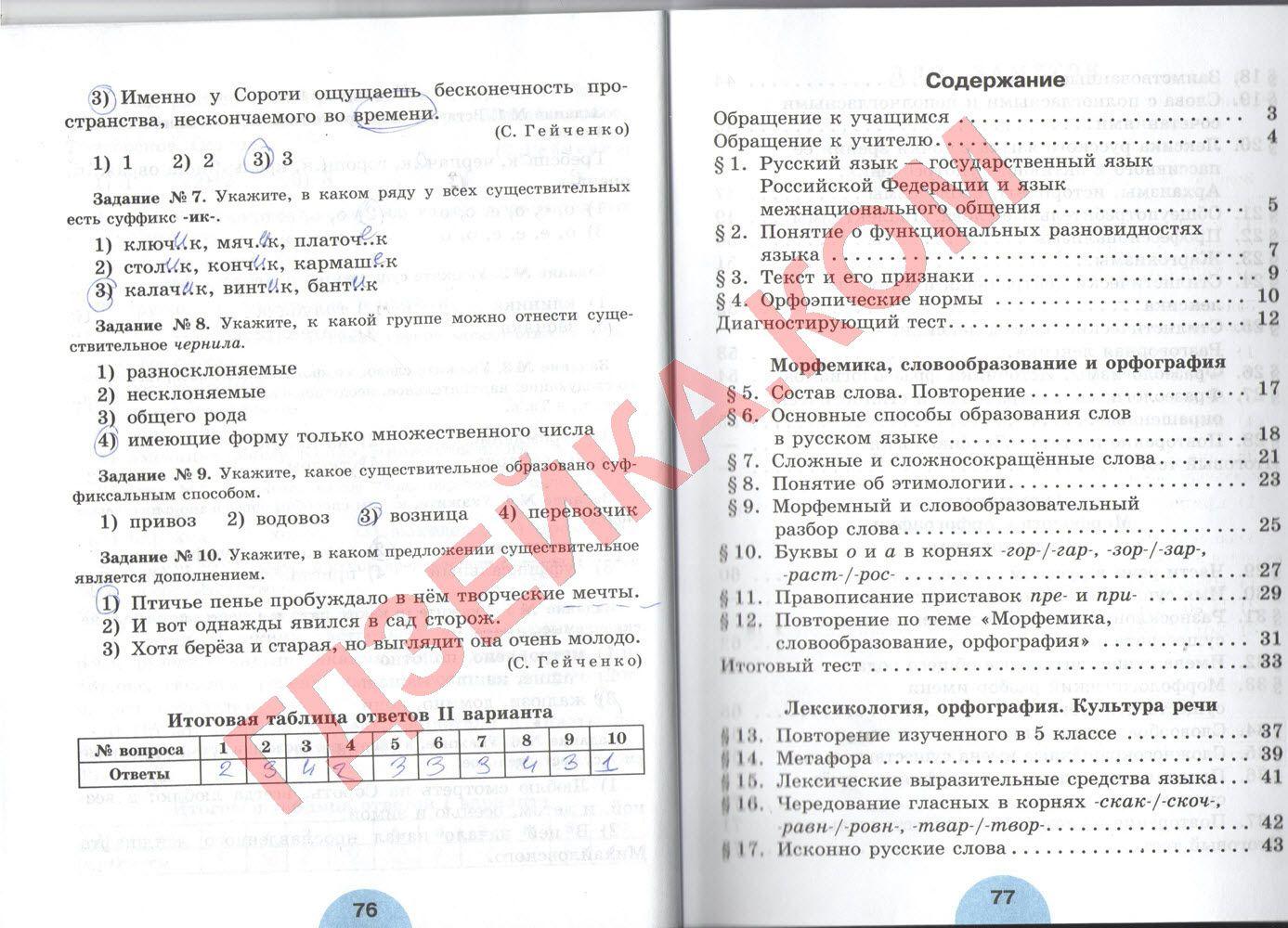 Happy english.ru 9 класс перевод