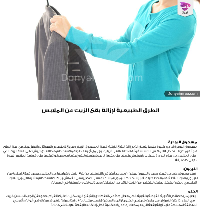 Pin By Wedة On ملابس Shopping Cleaning