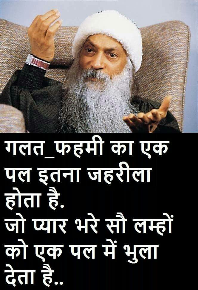Its True Realsed Nyc Thoughts Hindi Quotes Thoughts