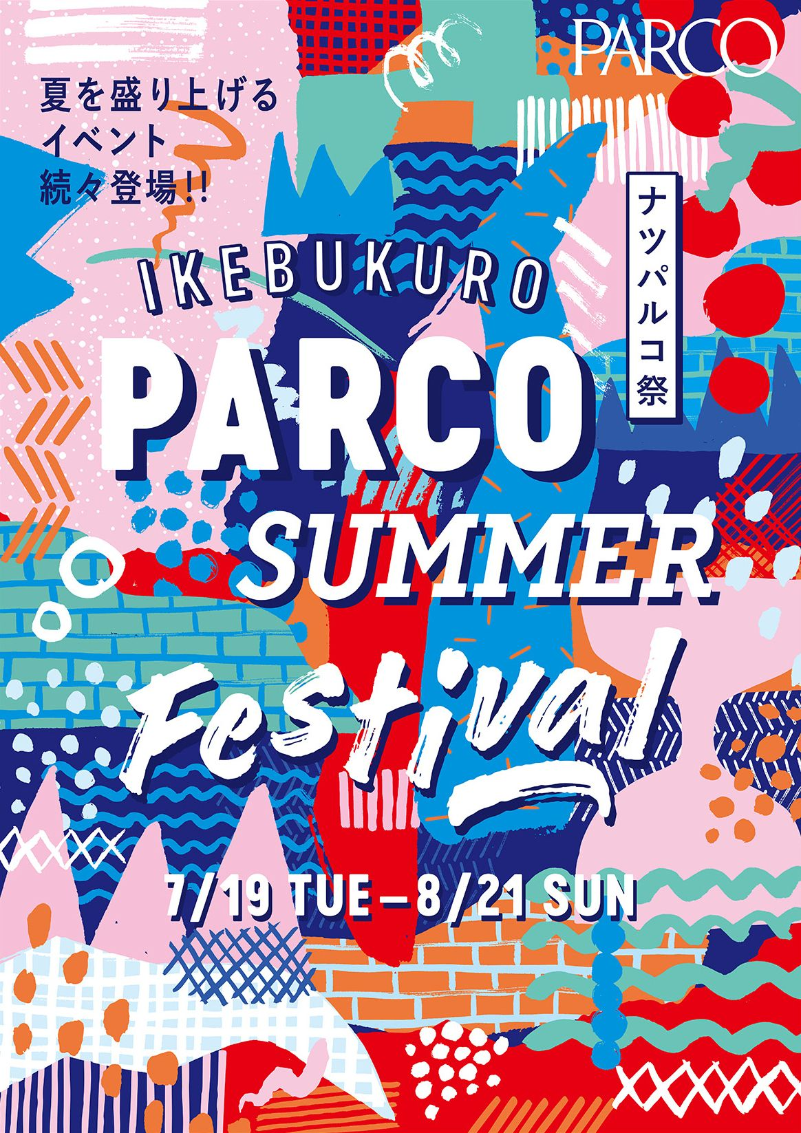 japanese poster  gara gara summer festival  taeko isu