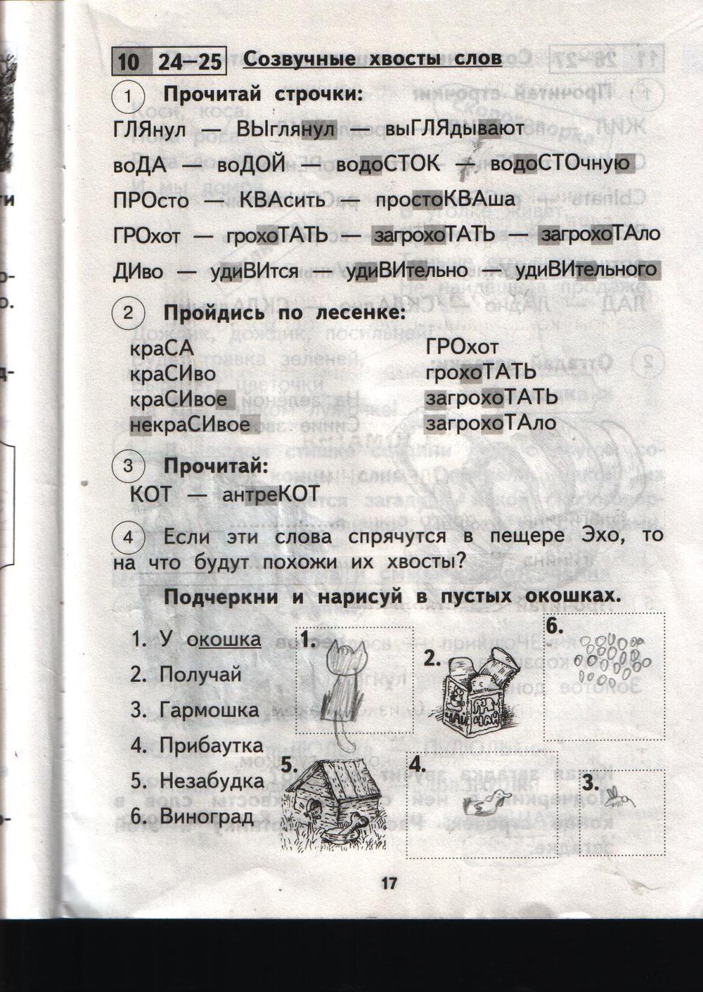 Ответы по олимпусу английский язык для 6 класса