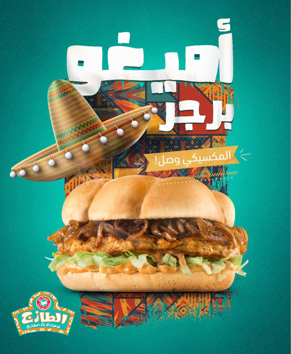 Al Tazaj Amigo Burger البرجر المكسيكي الجديد On Behance Social Media Design Inspiration Typography Poster Design Dog Logo Design