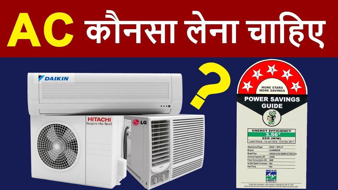 A C Buying Guide Inverter Ac Vs Non Inverter Ac Window Ac Vs Split Ac Inverter Ac Save Power Split Ac