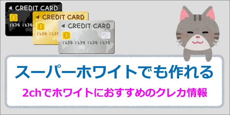 クレジットカード2chのスーパーホワイトでも作れた情報を探って行きます スーパーホワイトの人は審査に通りにくいですが クレジットカードを選べば問題ありません 連続して2件まで申し込んでも問題ないので ぜひクレジットカードを2ch情報から見つけて行きましょう