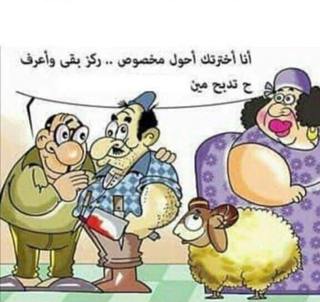 Pin By Naminas On نكت Funny Pictures Funny Comics