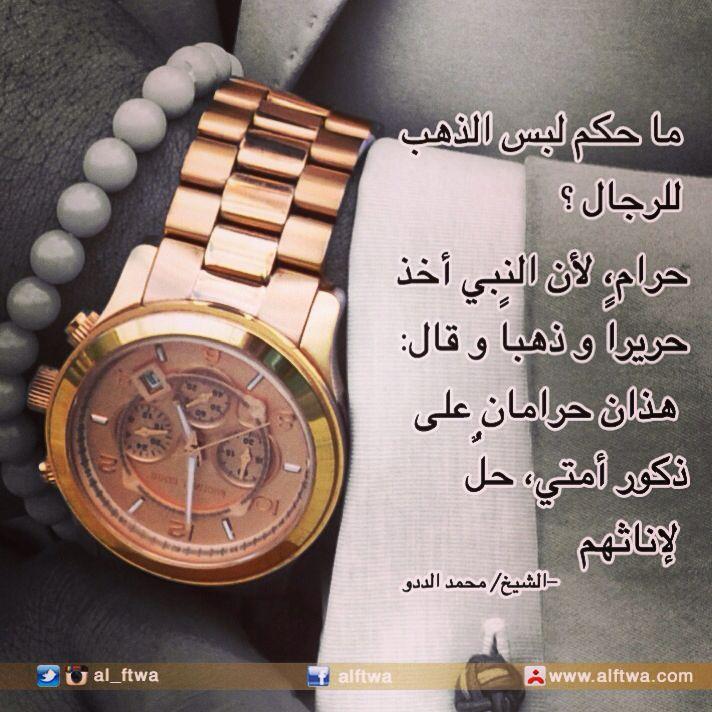 ما حكم لبس الذهب للرجال Kors Watches Michael Kors Watch Bracelet Watch