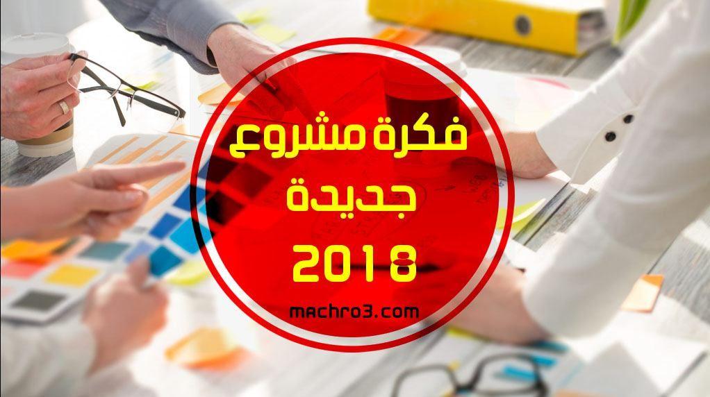 2018 مشروع جديد فكرة مشروع جديد فكرة مشروع جديد في مصر مشروع ناجح فى مصر فكرة مشروع تجاري مشروع ناجح 100 فكرة مشروع نسائي م Best Business Ideas Blog Posts Blog