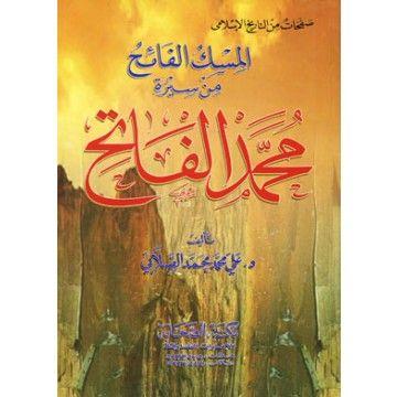 المسك الفائح من سيرة السلطان محمد الفاتح Book Cover Books Art