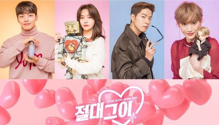 The character poster of 'Absolute Boyfriend' actors was released.