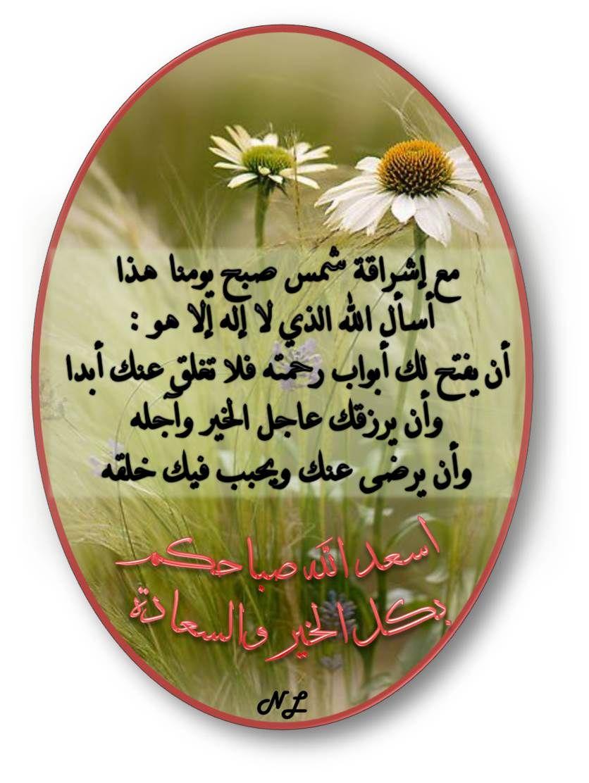 اسعد الله صباحكم بكل الخير والسعادة Decorative Plates Decor Home Decor
