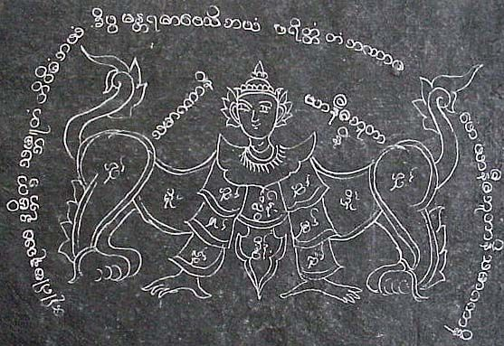 Burmese Tattoo Manuscript, Book - Burma | burma tattoo in 2019 | Art