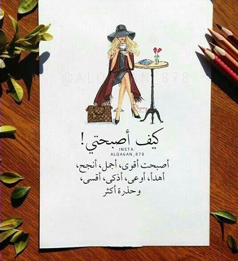 5 399 Likes 87 Comments Vحyaeyehia Alqa6an 878 On Instagram صباح الورد Arabic Quotes Beautiful Arabic Words Arabic Love Quotes